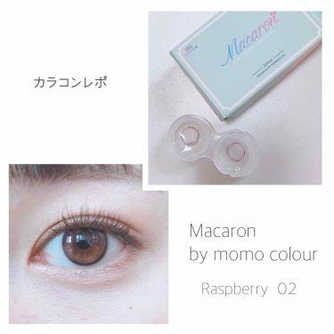 ルナさんの「その他Macaron by momocolor<その他化粧小物>」を含むクチコミ