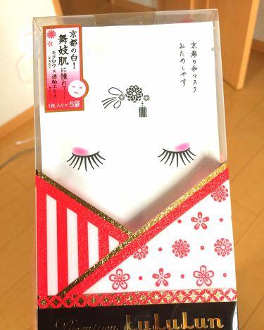 京都のプレミアムルルルン 舞妓肌マスク/ルルルン/シートマスク・パックを使ったクチコミ(1枚目)