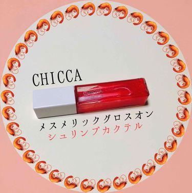 メスメリック グロスオン/CHICCA/リップグロスを使ったクチコミ(1枚目)