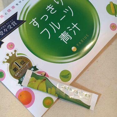 りおさんの「FABIUSすっきりフルーツ青汁<ドリンク>」を含むクチコミ