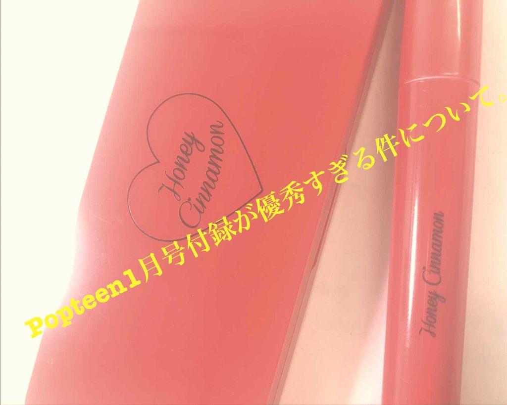 Popteen2019年1月号付録・Honey Cinnamon9色アイシャドーパレット/Popteen (ポップティーン)/パウダーアイシャドウを使ったクチコミ(1枚目)