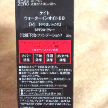 ウォーターインオイルBB/KATE/化粧下地を使ったクチコミ(2枚目)