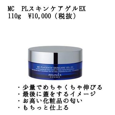 MCプラセンタエキスEX100/ミュゼコスメ/美容液を使ったクチコミ(3枚目)