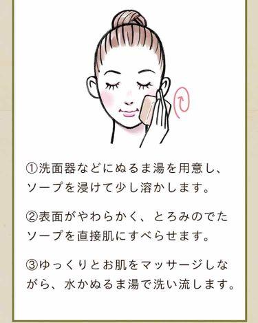ガミラシークレット ゼラニウム/ガミラシークレット/ボディ石鹸を使ったクチコミ(2枚目)