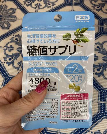 糖値サプリ/DAISO/健康サプリメントを使ったクチコミ(1枚目)