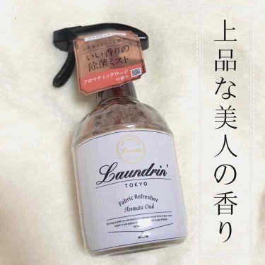 マ~イさんの「ランドリンファブリックミスト アロマティックウードの香り<香水(その他)>」を含むクチコミ