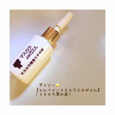 エルファー マスカラよみガエル/DAISO/その他化粧小物を使ったクチコミ(1枚目)
