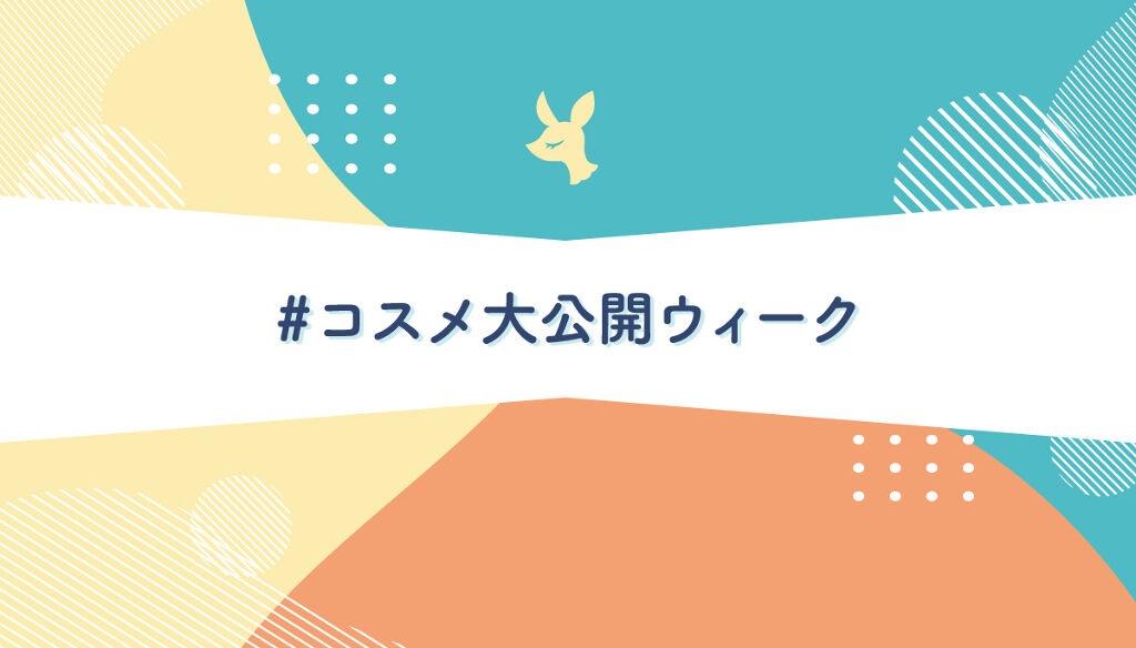 【5万円が当たる】ポーチの中身、見せてください♡「#コスメ大公開ウィーク」大募集!のサムネイル