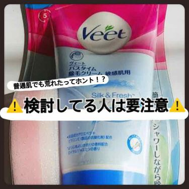 veet バスタイム 除毛クリーム 敏感肌用/Veet/ボディクリームを使ったクチコミ(1枚目)