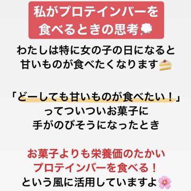 しゅり@小顔専門トレーナー on LIPS 「タンパク質を摂るためにプロテインバーを食べてもいいですか??と..」(4枚目)