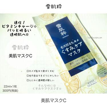 酵素洗顔パウダー/雪肌粋/洗顔パウダーを使ったクチコミ(6枚目)
