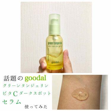 グーダル グリーンタンジェリンビタCダークスポットセラム/goodal/美容液を使ったクチコミ(2枚目)