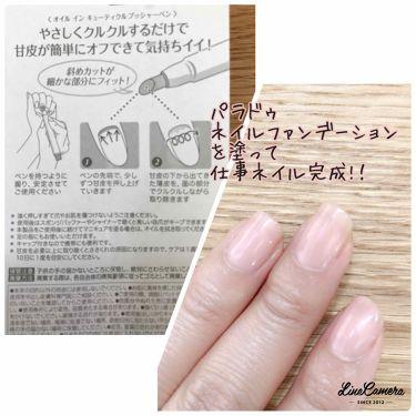 オイルイン キューティクルプッシャーペン/ビューティーワールド/ネイルケアを使ったクチコミ(3枚目)