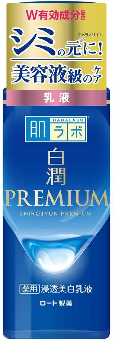 2021/3/16発売 肌ラボ 白潤プレミアム 薬用浸透美白乳液