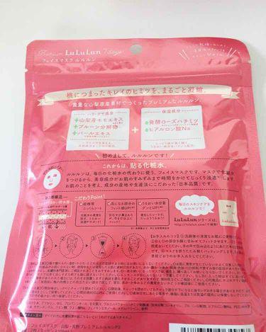 山梨・長野のプレミアムルルルン(桃の香り)/ルルルン/パック・フェイスマスクを使ったクチコミ(3枚目)