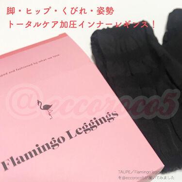 Flamingo leggings(フラミンゴレギンス)/株式会社TAUPE/レッグ・フットケアを使ったクチコミ(1枚目)