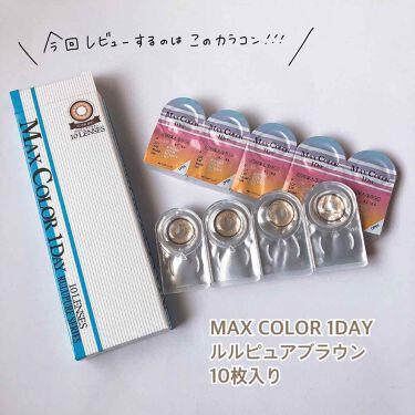 MaxColor 1day/MAX COLOR/カラーコンタクトレンズを使ったクチコミ(1枚目)