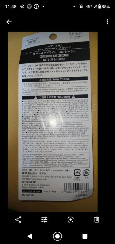 UR GLAM COVER&HIGHLIGHT CONCEALER(カバー&ハイライトコンシーラー)/DAISO/コンシーラーを使ったクチコミ(2枚目)