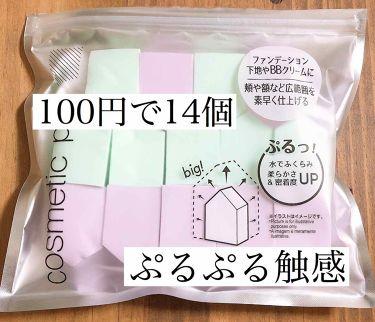 メイクアップスポンジ バリューパック ハウス型 14個/DAISO/メイクアップキット by うさひろ🐰