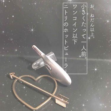 ミニホットビューラー (EC-0828)/ニトリ/ビューラーを使ったクチコミ(1枚目)