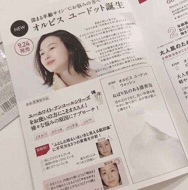 オルビス ユードット ウォッシュ/ORBIS/洗顔フォームを使ったクチコミ(3枚目)