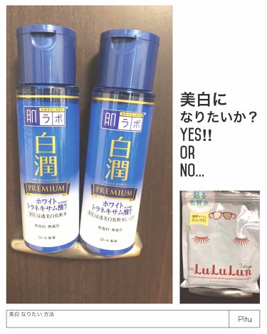 白潤 薬用美白化粧水/肌ラボ/化粧水を使ったクチコミ(1枚目)