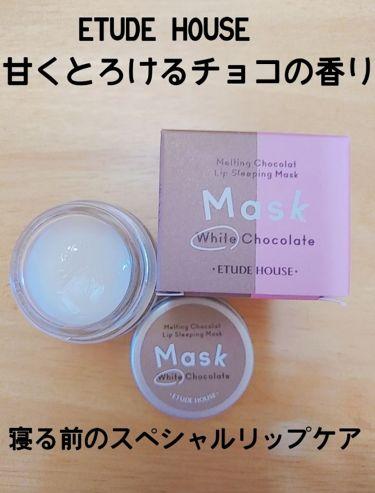 メルティング リップスリーピングマスク/ETUDE HOUSE/リップケア・リップクリームを使ったクチコミ(1枚目)