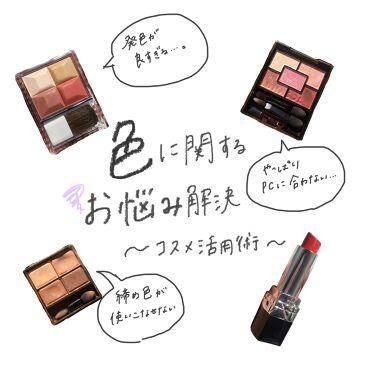 【旧】ルージュ ディオール/Dior/口紅を使ったクチコミ(1枚目)