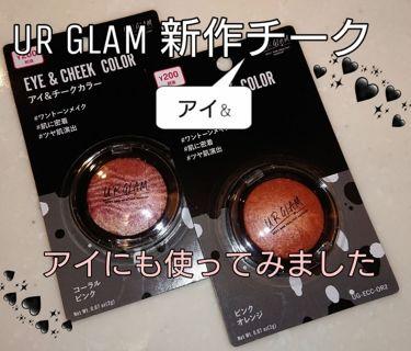 UR GLAM EYE&CHEEK COLOR/DAISO/パウダーアイシャドウを使ったクチコミ(1枚目)