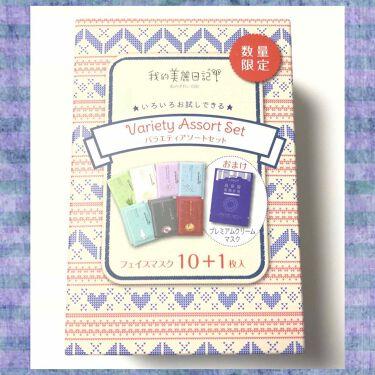 lilaさんの「我的美麗日記(私のきれい日記)黒真珠マスク<シートマスク・パック>」を含むクチコミ