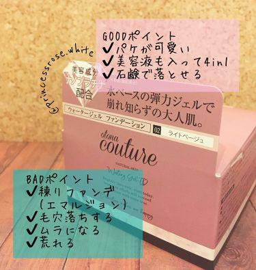 ウォータージェルファンデーション/otona couture(オトナクチュール)/クリーム・エマルジョンファンデーションを使ったクチコミ(2枚目)