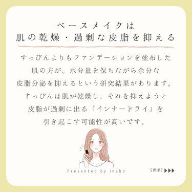 inaho公式アカウント on LIPS 「\肌への優しさを考えるなら<すっぴん肌>はやめましょう/こんに..」(2枚目)