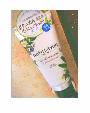 下山平兵衛さんさんの「natu savon select(ナチュサボン セレクト)ホワイト ウォッシングクリーム<洗顔フォーム>」を含むクチコミ