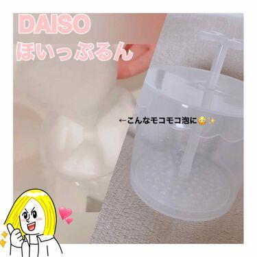 ヒナさんの「DAISOほいっぷるん<その他スキンケアグッズ>」を含むクチコミ