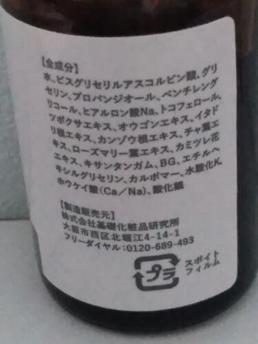 ピュアエッセンス VC30/KISO/美容液を使ったクチコミ(3枚目)