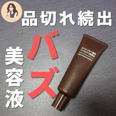 エイジングケア薬用リンクルケア美容液/無印良品/美容液を使ったクチコミ(1枚目)