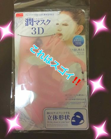 シリコーン 潤マスク フェイスマスク用/ザ・ダイソー/その他スキンケアグッズを使ったクチコミ(1枚目)