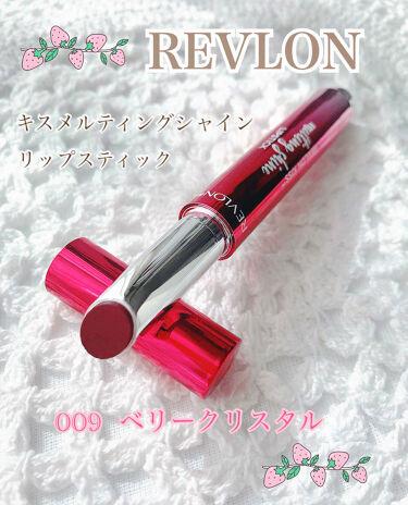 キス メルティング シャイン リップスティック/REVLON(レブロン)/口紅を使ったクチコミ(1枚目)