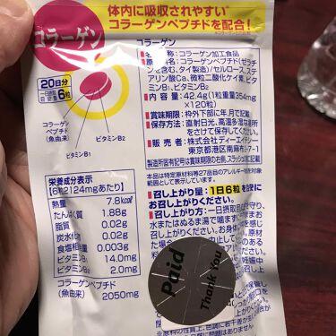 コラーゲン/DHC/美肌サプリメントを使ったクチコミ(2枚目)