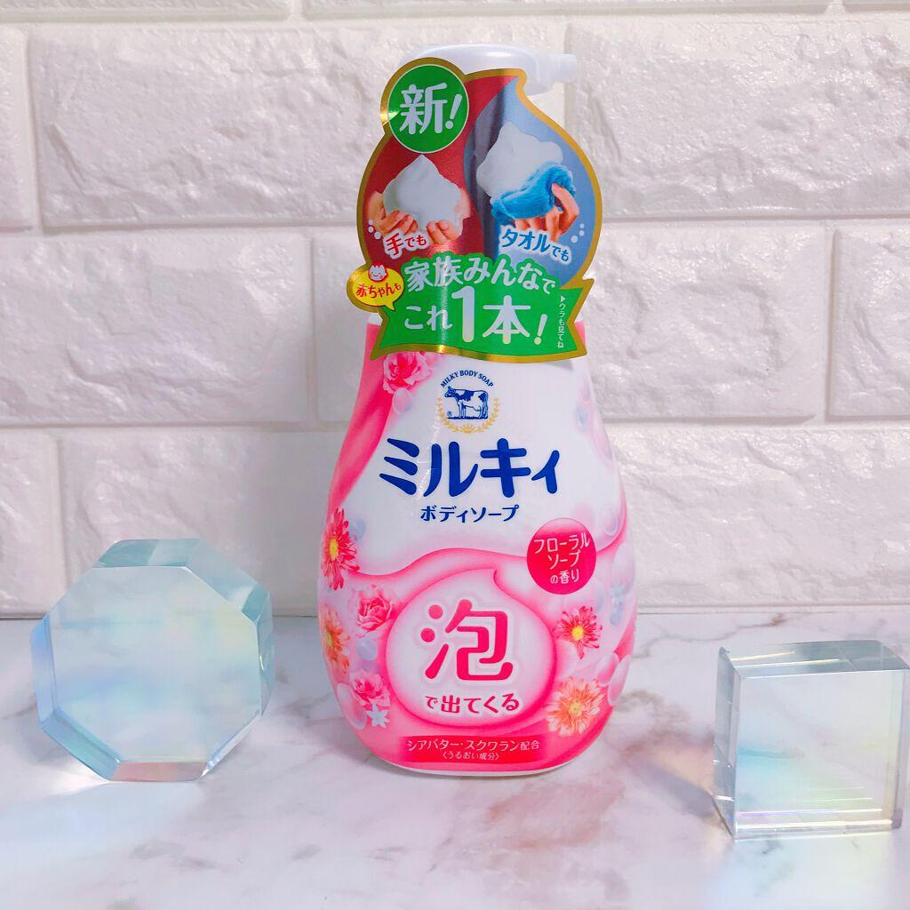 ボディソープ泡タイプおすすめ10選 液体とどっちが良いの?泡タイプのメリット紹介のサムネイル
