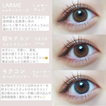 LARME MELTY SERIES(ラルムメルティシリーズ)/LARME/カラーコンタクトレンズを使ったクチコミ(7枚目)