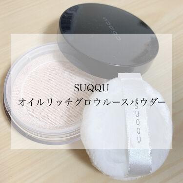 オイル リッチ グロウ ルース パウダー/SUQQU/ルースパウダーを使ったクチコミ(1枚目)