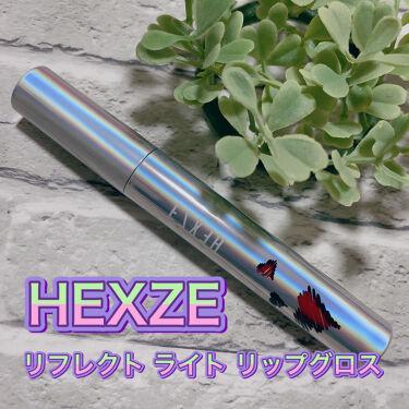HEXZEリフレクトライトリップグロス/HEXZE(ヘックスゼ)/リップグロスを使ったクチコミ(1枚目)
