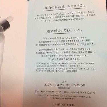ホワイトプロセス エッセンス EX/IPSA/美容液を使ったクチコミ(2枚目)