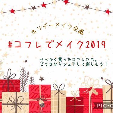 2019 ホリデー メイクアップ キット/SUQQU/メイクアップキットを使ったクチコミ(3枚目)