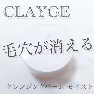 クレンジングバーム モイスト サクラ/CLAYGE/クレンジングバームを使ったクチコミ(1枚目)