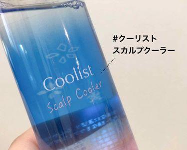 Coolist スカルプクーラー/ロフトファクトリー/頭皮ケアを使ったクチコミ(2枚目)