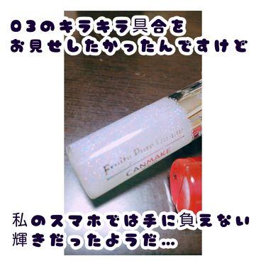 フルーティーピュアオイルリップ/CANMAKE/リップグロスを使ったクチコミ(2枚目)