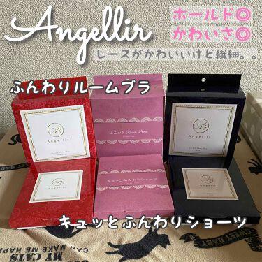 ふんわりルームブラ/Angellir/バストアップ・ヒップケアを使ったクチコミ(1枚目)