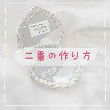 秘かに二重!極細両面二重テープ 日本製/セイワ・プロ/二重まぶた用アイテムを使ったクチコミ(1枚目)